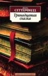 Тринадцатая сказка - купити і читати книгу
