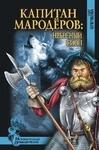 Капитан мародеров: Небесный Сион