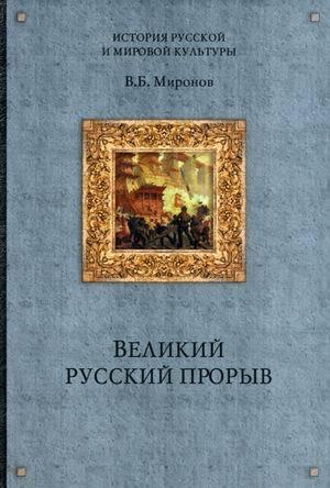 """Купить книгу """"Великий русский прорыв"""""""