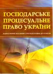 Господарське процесуальне право України. Для підготовки до іспитів. Навчальний поcібник