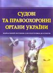 Судові та правоохоронні органи України. Для підготовки до іспитів