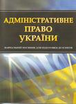 Адміністративне право України. Для підготовки до іспитів
