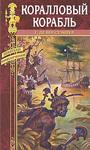 Коралловый корабль - купить и читать книгу