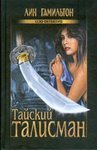 Тайский талисман