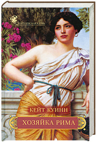 Хозяйка Рима - купить и читать книгу