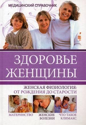 """Купить книгу """"Здоровье женщины. Медицинский справочник"""""""