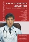 """Фото книги """"Как не схлопотать диагноз. Советы практикующего врача"""""""