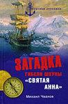 Обложка книги Михаил Чванов