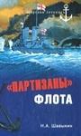 Обложки книг Николай Шавыкин