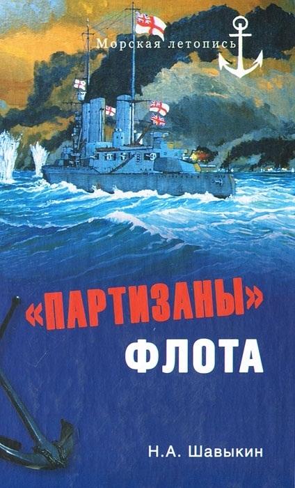 """Купить книгу """"""""Партизаны"""" флота. Из истории крейсерства и крейсеров"""""""