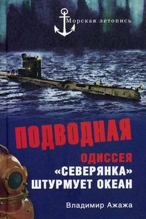 """Купить книгу """"Подводная одиссея. """"Северянка"""" штурмует океан"""""""