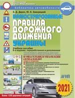 Иллюстрированные Правила дорожного движения Украины 2021 - купити і читати книгу