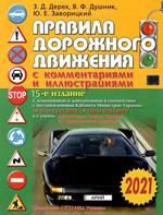 Правила дорожного движения с комментариями и иллюстрациями. 15-е издание - купить и читать книгу