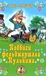 Подвиги фельдмаршала Пулькина
