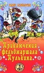 Приключения фельдмаршала Пулькина
