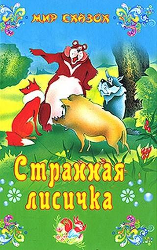 """Купить книгу """"Странная лисичка"""""""