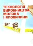 Технологія виробництва молока і яловичини. Практикум