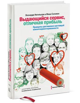 """Купить книгу """"Выдающийся сервис, отличная прибыль. Принципы достижения настоящей клиентоориентированности"""""""