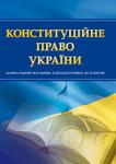 Конституційне право України. Для підготовки до іспитів