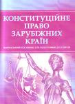 """Книга """"Конституційне право зарубіжних країн. Для підготовки до іспитів"""" обложка"""