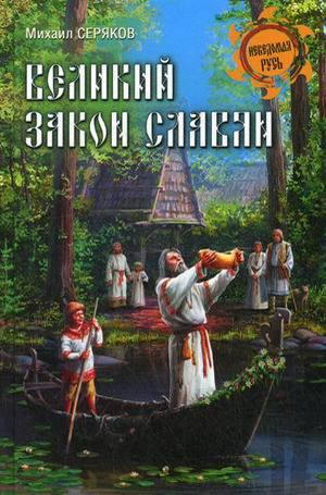 """Купить книгу """"Великий закон славян"""""""