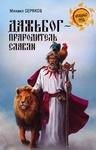 Дажьбог - прародитель славян - купить и читать книгу