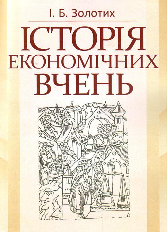 """Купить книгу """"Історія економічних вчень"""""""