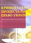 Кримінальне процесуальне право України. Навчальний посібник для підготовки до іспитів