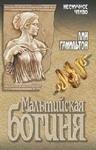 Мальтийская богиня