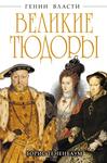 Великие Тюдоры. 'Золотой век'