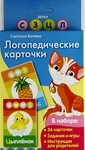 Логопедические карточки (кошка)