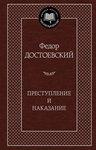 """Книга """"Преступление и наказание"""" обложка"""