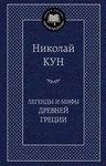 Легенды и мифы Древней Греции - купить и читать книгу
