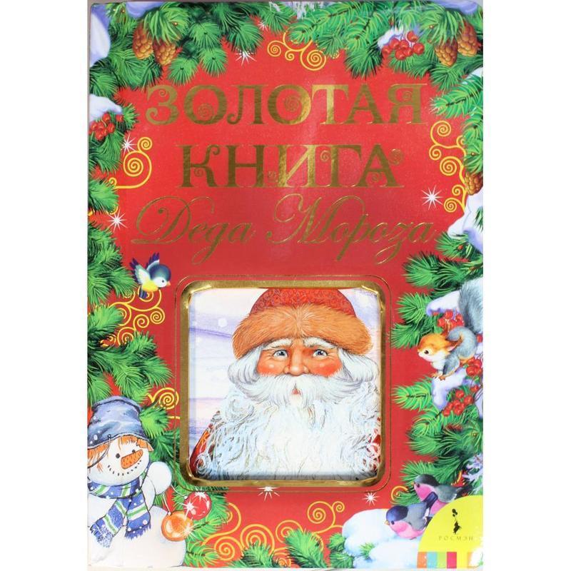 """Купить книгу """"Золотая книга Деда Мороза"""""""