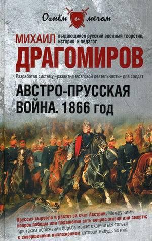 """Купить книгу """"Австро-прусская война. 1866 год"""""""
