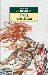 """Купить книгу """"Агния, дочь Агнии"""""""