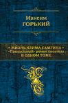"""Обложка книги """"Жизнь Клима Самгина. """"Прощальный"""" роман писателя в одном томе"""""""