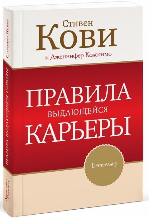 """Купить книгу """"Правила выдающейся карьеры"""""""