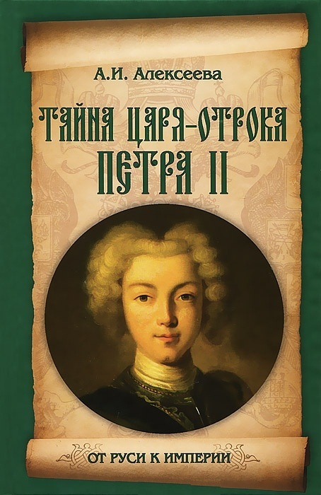 "Купить книгу ""Тайна царя-отрока Петра II"""