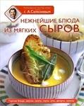 Нежнейшие блюда из мягких сыров