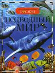 """Купить книгу """"Подводный мир"""""""