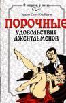 Порочные удовольствия джентльменов - купить и читать книгу