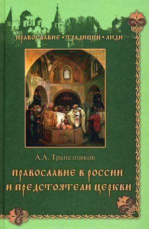 Православие в России и предстоятели Церкви - купить и читать книгу