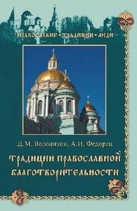 """Купить книгу """"Традиции православной благотворительности"""""""