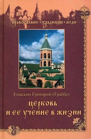 """Купить книгу """"Церковь и ее учение в жизни"""""""