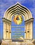 Биографический словарь миссионеров Русской Православной Церкви