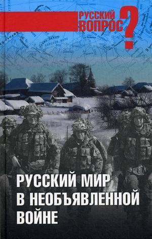 """Купить книгу """"Русский мир в необъявленной войне"""""""