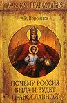 Почему Россия была и будет православной