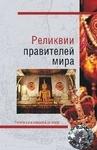 Реликвии правителей мира - купити і читати книгу