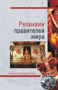 Реликвии правителей мира - купить и читать книгу